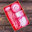 Набор «Sweet life»: бутылка для воды 500 мл, полотенце 2 шт, 30 см × 30 см