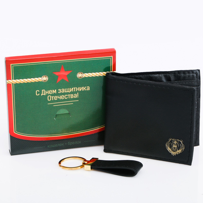"""Gift set: wallet and keychain """"on the Day of defender of the Fatherland!"""""""