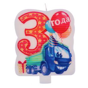 """Свеча - цифра 3 для мальчика """"3 года"""""""