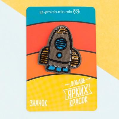 """Значок текстильный """"Ракета"""""""