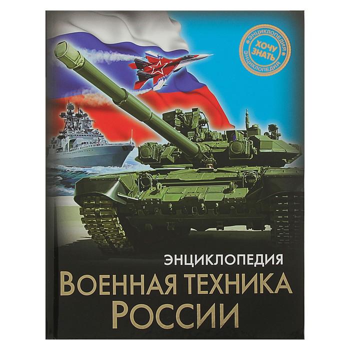 Энциклопедия «Военная техника России»