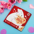 """Открытка с шоколадкой 4 шт """"Это любовь"""""""