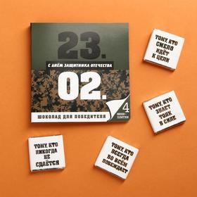 Молочный шоколад «С Днём защитника Отечества», в открытке, 5 г х 4 шт