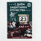 """Postcard with chocolate 5 g. """"on the day of defender of the Fatherland"""" khaki"""