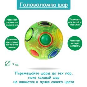 Головоломка «Шар светонакопительный», цвет зелёный
