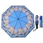 """Зонт полуавтоматический """"Венеция, набережная"""", R=50см, цвет синий"""