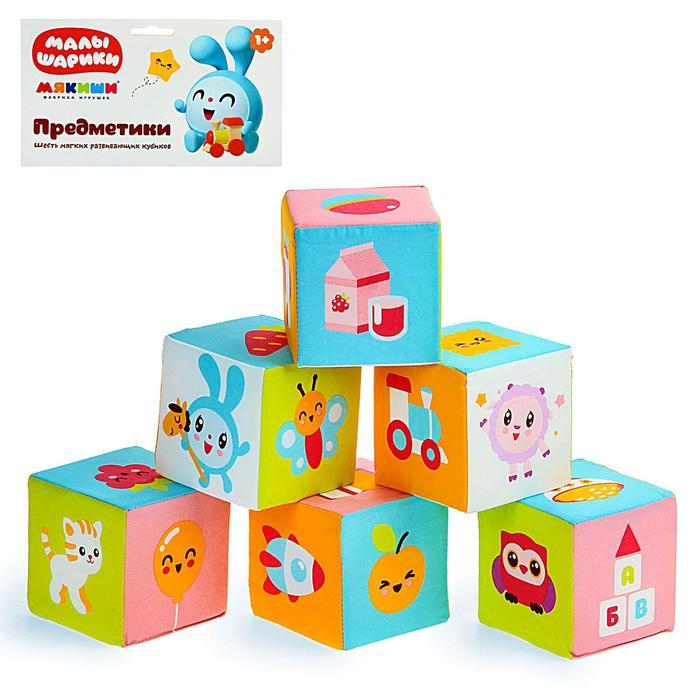 Набор мягких кубиков «Малышарики. Предметики» - фото 554335