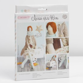 Интерьерная кукла «Юсти», набор для шитья, 18 × 22 × 3.6 см