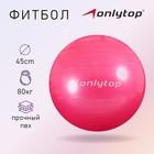 Мяч гимнастический d=45см 500 гр PVC, цвета МИКС