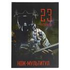 "Нож-мультитул на открытке ""23 февраля"""