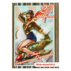 "Нож-мультитул на открытке ""23 февраля"" девушка - лётчица"
