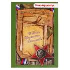 """Нож-мультитул на открытке """"С Днём защитника Отечества!"""" письма"""