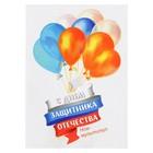 """Нож-мультитул на открытке """"С Днём защитника Отечества!"""" воздушные шары"""