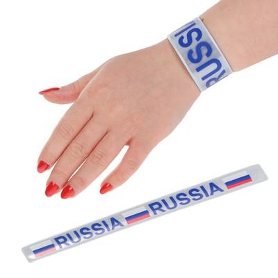 """Браслет светоотражающий """"Россия"""", 30 см"""
