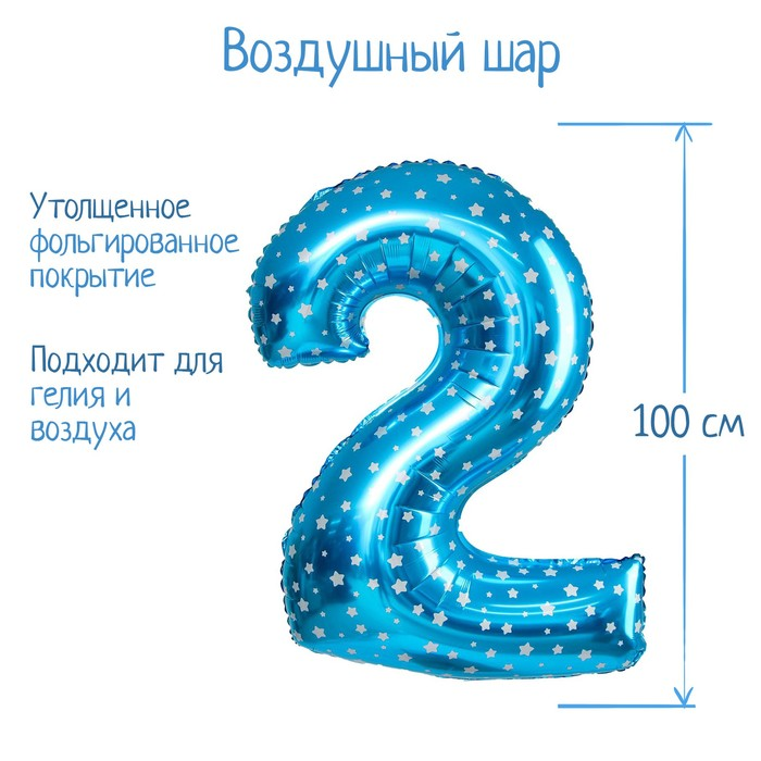"""Шар фольгированный 40"""" Цифра 2, цвет голубой, звёзды"""