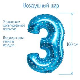 """Шар фольгированный 40"""" Цифра 3, цвет голубой, звёзды"""