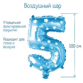 """Шар фольгированный 40"""" Цифра 5, цвет голубой, звёзды"""