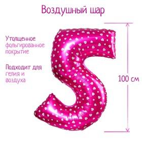 """Шар фольгированный 40"""" Цифра 5, сердца, индивидуальная упаковка, цвет розовый"""