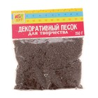 """Песок декоративный средней фракции """"Шоколад"""" 250 гр"""
