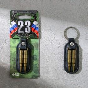 """Keychain tin """"February 23"""", 6 x 20 cm"""