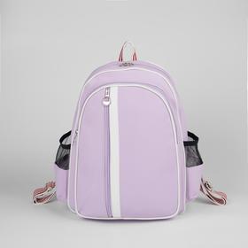 Рюкзак молодёжный, отдел на молнии, 3 наружных кармана, цвет сиреневый
