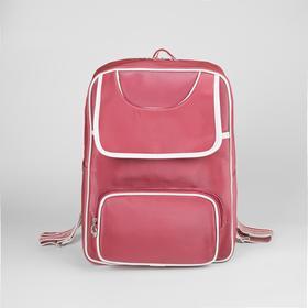 Рюкзак молодёжный, отдел на молнии, 2 наружных кармана, цвет бордовый