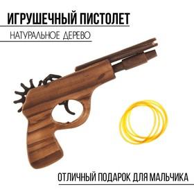 Пистолет игрушечный, стреляет резиночками