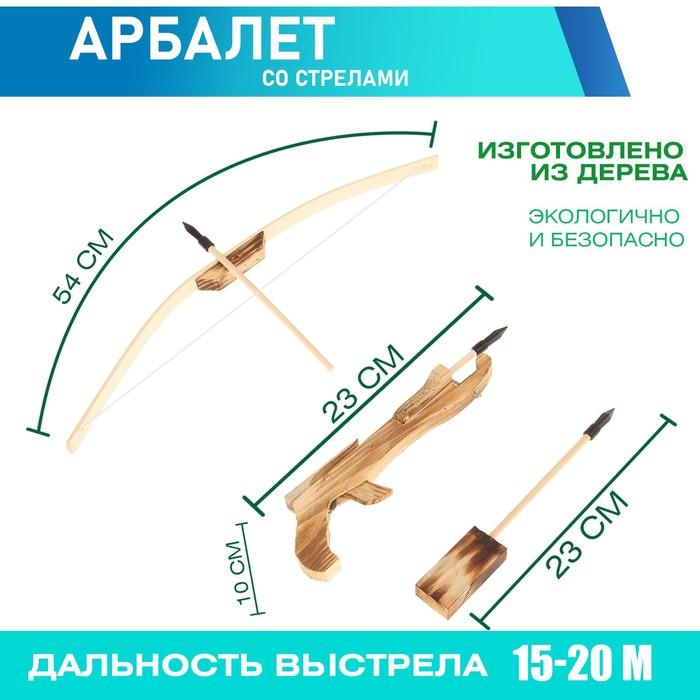 Арбалет малый, 3 стрелы в колчане