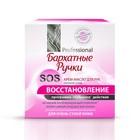 Крем-масло для рук SOS-восстановление интенсивный концентрат, 55гр