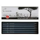 Набор художественных чернографитных карандашей «Сонет», 6 штук 8B, в лаке, цельнографитовые