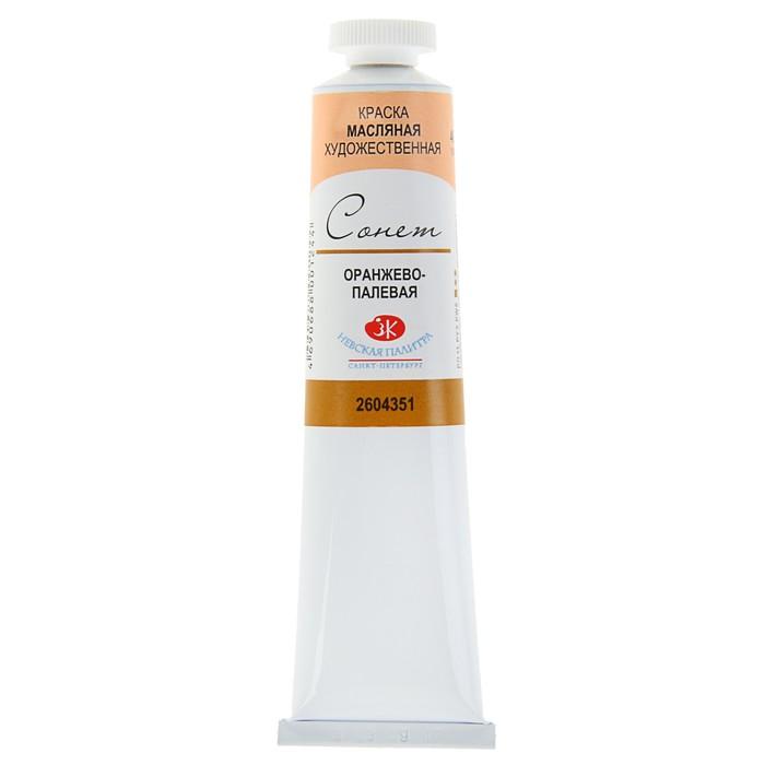 Краска масляная художественная «Сонет», 46 мл, оранжево-палевая, в тубе №10