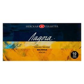 Набор художественных масляных красок «Ладога», 10 цветов, 46 мл, в тубах