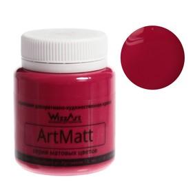 Краска акриловая Matt 80 мл WizzArt Малиновый матовый WT5.80