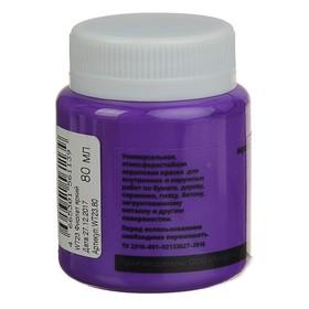 Краска акриловая Matt 80 мл WizzArt Фиолетовый яркий матовый WT23.80 - фото 7444916