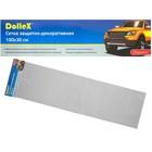 Сетка защитно-декоративная Dollex, алюминий, 100х30 см, ячейки 10х5,5 мм, черная