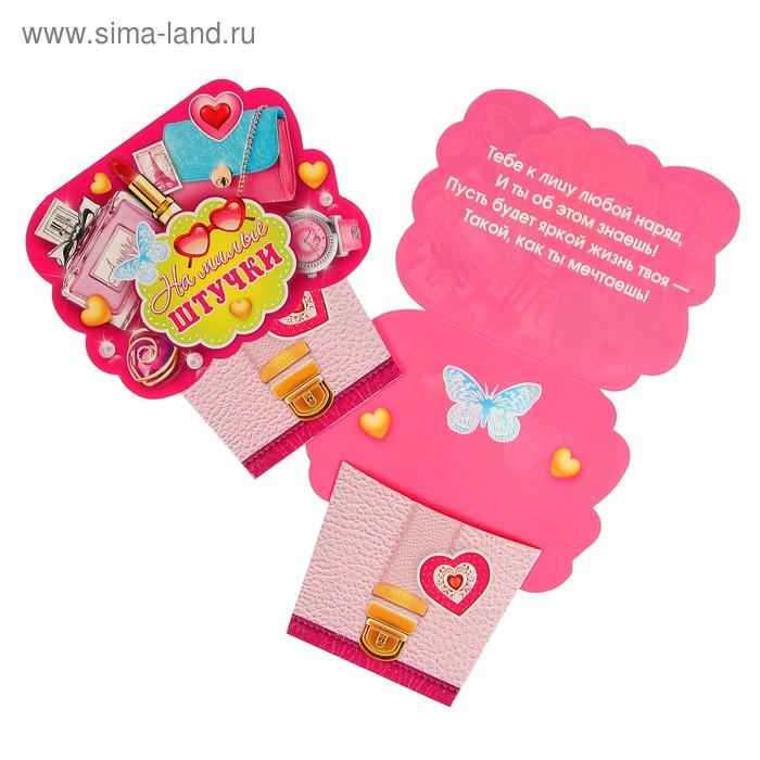 """Конверт для денег """"На милые штучки!"""" розовый; фигурный"""