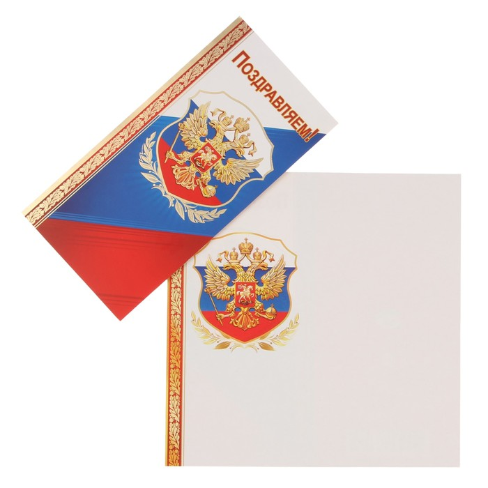 Открытки символика россии, открытка