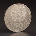 """Монета """"50 тенге 2013 Казахстан 20 лет введению национальной валюты"""