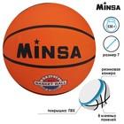 Basketball ball, PVC, size 7, PVC, butyl camera, 530 g