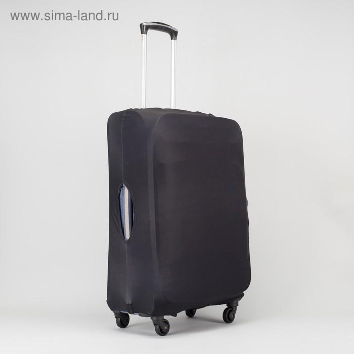"""Чехол для чемодана Одноцвет, 28"""", 47*28*69см, черный"""