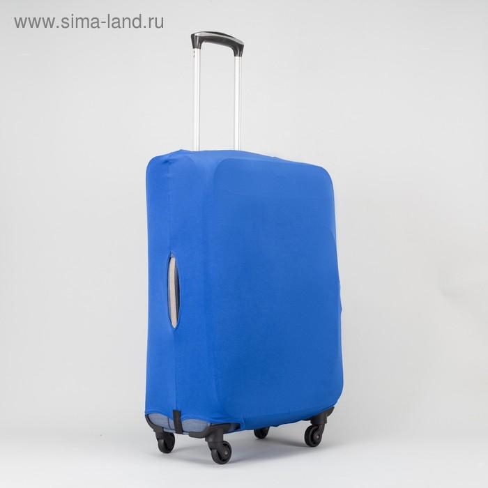 "Чехол для чемодана «Одноцвет», 28"", цвет синий"