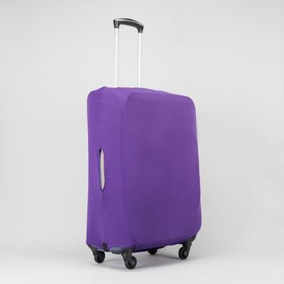 """Чехол для чемодана 28"""", цвет фиолетовый"""