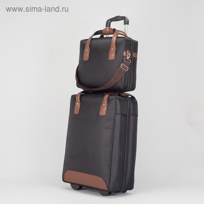 """Чемодан с сумкой """"Стиль"""", отдел на молнии, 2 колеса, кодовый замок, цвет чёрный"""