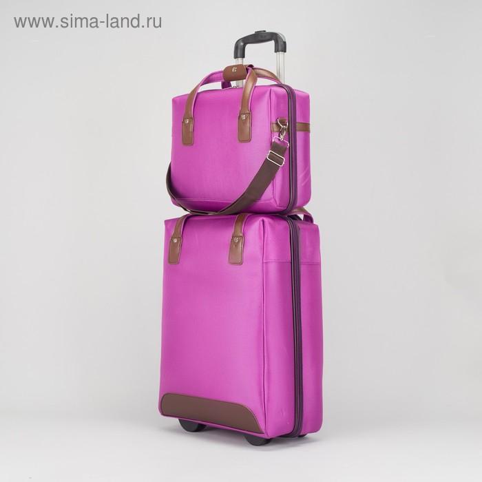 """Чемодан с сумкой """"Стиль"""", отдел на молнии, 2 колеса, кодовый замок, цвет фиолетовый"""