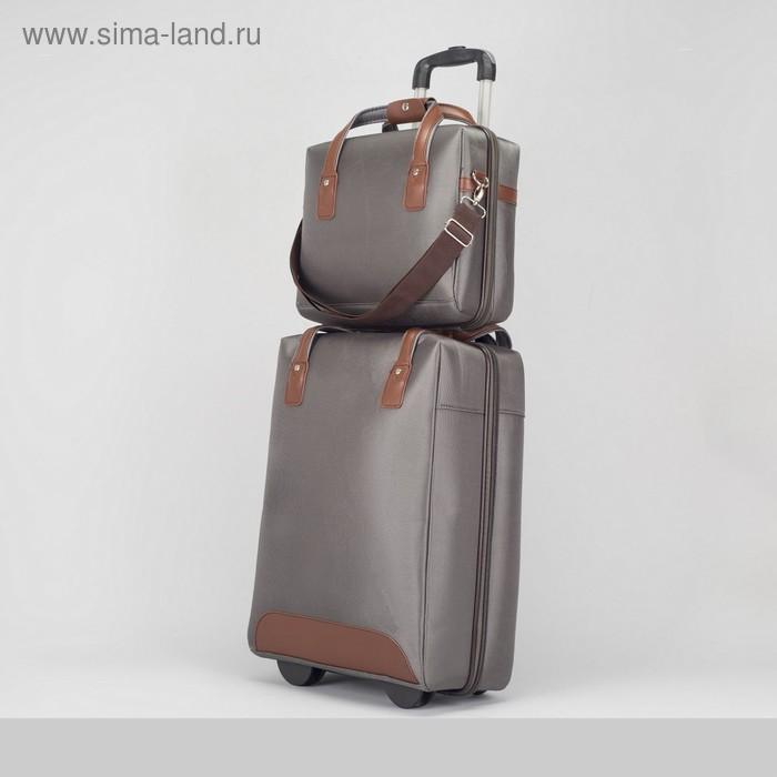"""Чемодан с сумкой 20"""", отдел на молнии, 2 колеса, кодовый замок, цвет серый"""