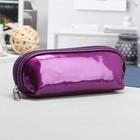 Косметичка-футляр, отдел на молнии, цвет фиолетовый