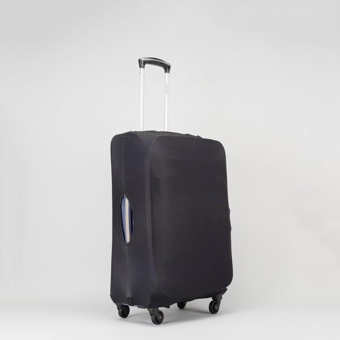 Чехол для чемодана «Одноцвет», 20 , цвет чёрный в Бишкеке купить цена 61a040f4ed6