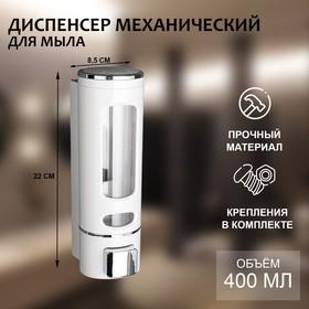 Диспенсер для жидкого мыла механический, 400 мл, металл, цвет белый
