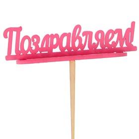 Подсвечник- топпер 'Поздравляем' для 7 свечей, 10х4см, розовый Ош