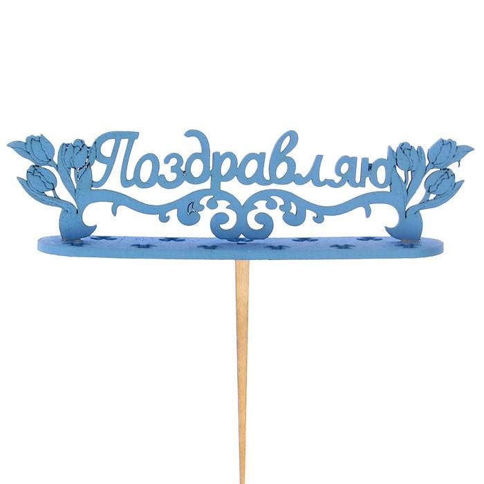 """Подсвечник- топпер """"Поздравляю с тюльпанами"""" для 11 свечей, 15х4см, синий"""
